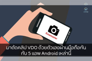 มาตัดคลิป VDO ด้วยตัวเองผ่านมือถือกัน กับ 5 แอพ Android เหล่านี้ วงการไอที โปรแกรมใหม่ แอพAndroid แอพตัดคลิปVDO