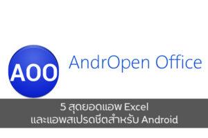 5 สุดยอดแอพ Excel และแอพสเปรดชีตสำหรับ Android วงการไอที โปรแกรมใหม่ แอพAndroid แอพExcel
