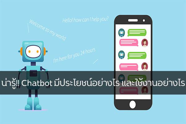 น่ารู้!! Chatbot มีประโยชน์อย่างไร และใช้งานอย่างไร วงการไอที โปรแกรมใหม่ แอพChatbot