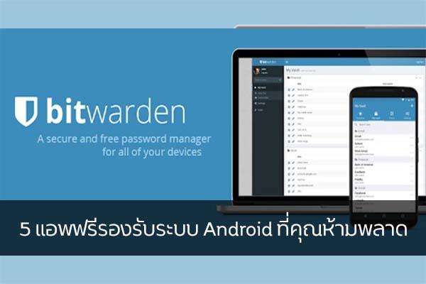 5 แอพฟรีรองรับระบบ Android ที่คุณห้ามพลาด วงการไอที โปรแกรมใหม่ แอพฟรี แอพAndroid
