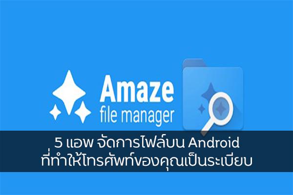 5 แอพ จัดการไฟล์บน Android ที่ทำให้โทรศัพท์ของคุณเป็นระเบียบ วงการไอที โปรแกรมใหม่ แอพAndroid แอพจัดการไฟล์