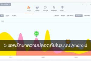 5 แอพรักษาความปลอดภัยในระบบ Android วงการไอที โปรแกรมใหม่ แอพAndroid แอพรักษาความปลอดภัย