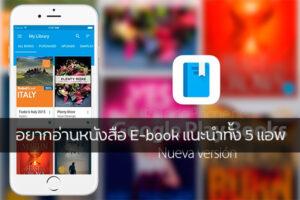 อยากอ่านหนังสือ E-book แนะนำทั้ง 5 แอพเหล่านี้ วงการไอที โปรแกรมใหม่ แอพอ่านE-book