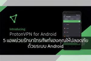 5 แอพช่วยรักษาโทรศัพท์ของคุณให้ปลอดภัย ด้วยระบบ Android