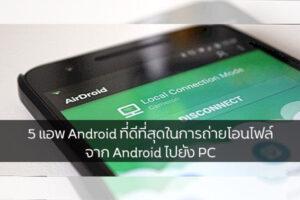 5 แอพ Android ที่ดีที่สุดในการถ่ายโอนไฟล์จาก Android ไปยัง PC