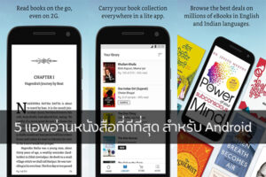 5 แอพอ่านหนังสือที่ดีที่สุด สำหรับ Android
