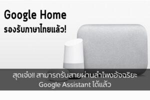 สุดเจ๋ง!! สามารถรับสายผ่านลำโพงอัจฉริยะ Google Assistant ได้แล้ว วงการไอที โปรแกรมใหม่ GoogleAssistant รับโทรศัพท์ผ่านลำโพง