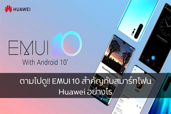 ตามไปดู!! EMUI 10 สำคัญกับสมาร์ทโฟน Huawei อย่างไร วงการไอที โปรแกรมใหม่ EMUI10 Huawei