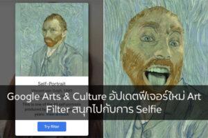 Google Arts & Culture อัปเดตฟีเจอร์ใหม่ Art Filter สนุกไปกับการ Selfie ตัวเองให้เป็นงานศิลปะชื่อดังได้