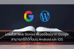 มาแล้ว!! Web Stories ฟีเจอร์ใหม่จาก Google สามารถใช้ได้ทั้งบน Android และ iOS