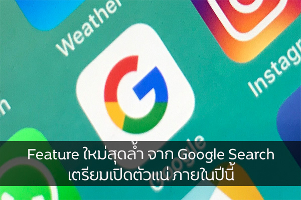 Feature ใหม่สุดล้ำ จาก Google Search เตรียมเปิดตัวแน่ ภายในปีนี้ วงการไอที โปรแกรมใหม่ WebStories Featureใหม่ GoogleSearch