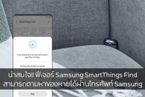 น่าสนใจ!! ฟีเจอร์ Samsung SmartThings Find สามารถตามหาของหายได้ผ่านโทรศัพท์ Samsung