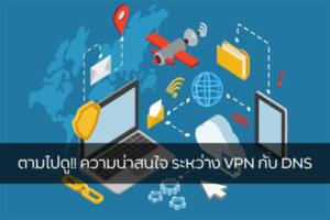 ตามไปดู!! ความน่าสนใจ ระหว่าง VPN กับ DNS