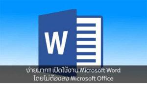ง่ายมาก!! เปิดใช้งาน Microsoft Word โดยไม่ต้องลง Microsoft Office