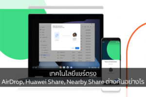 เทคโนโลยีแชร์ตรง AirDrop, Huawei Share, Nearby Share ต่างกันอย่างไร