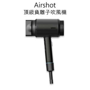 UNIX Airshot 頂級負離子吹風機 黑