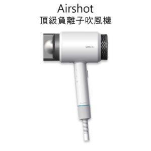 UNIX Airshot 頂級負離子吹風機 白