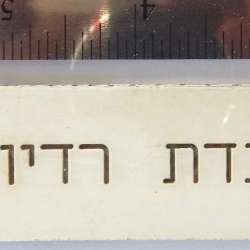SIGN: Radiosonde Laboratory (Hebrew)