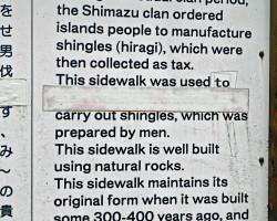 Photo of information sign beside hiking trail, Yakushima island, Japan