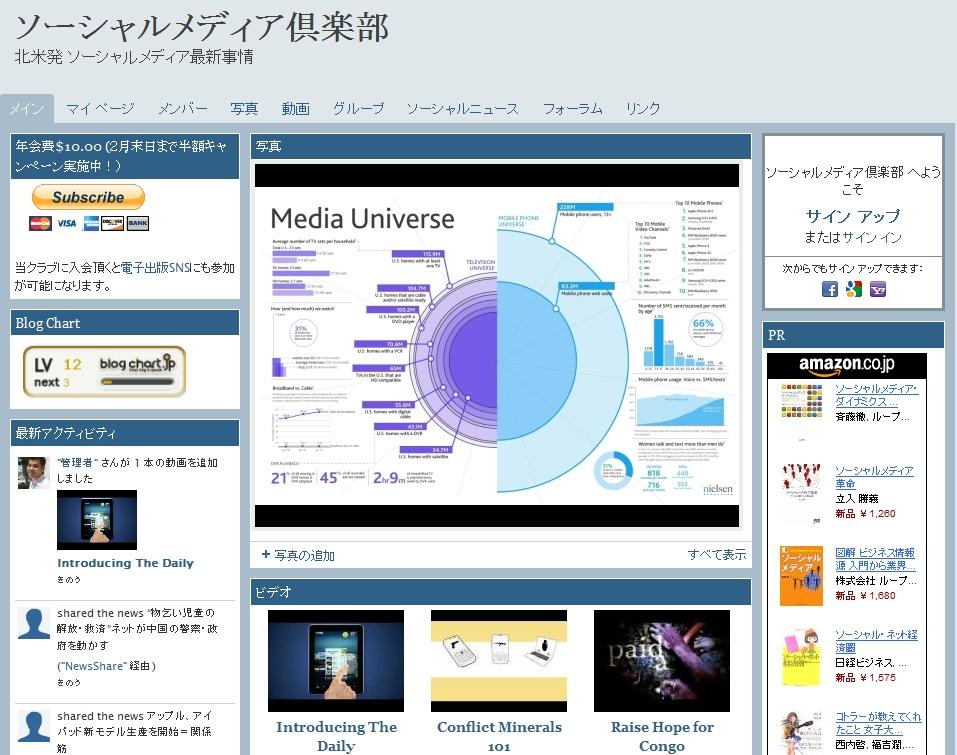 ソーシャルメディア倶楽部 トップ