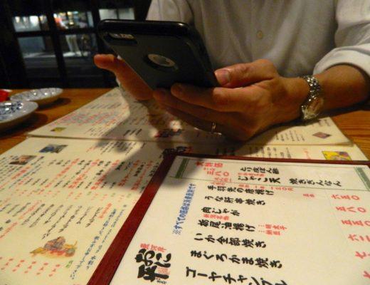 Japan at Night: Sushi in Shinjuku