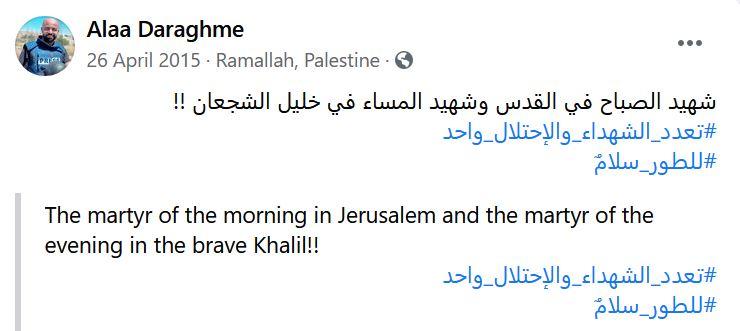 Alaa Daraghme 3 bbc
