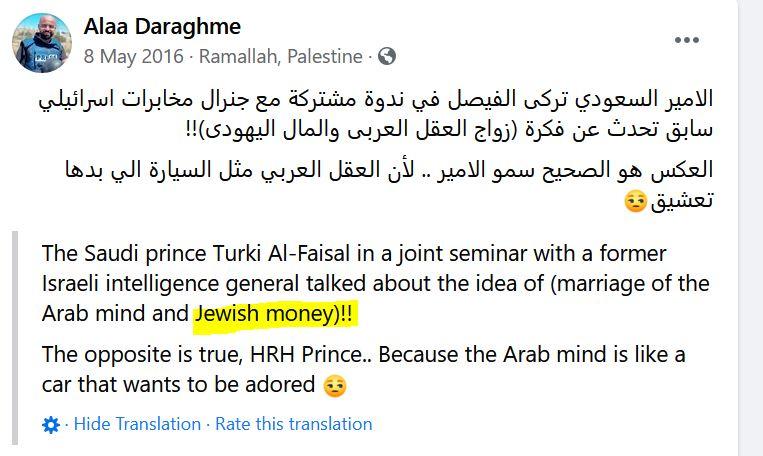 Alaa Daraghme 2 bbc