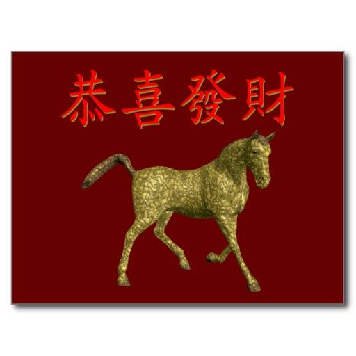 kung_hei_fat_choi_2014_postcards-r35ce220831c84b67b8e7a557c27ef7ee_vgbaq_8byvr_512