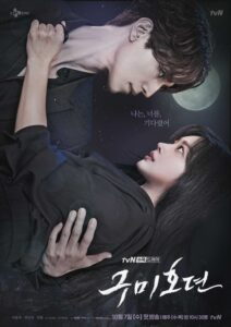 Lee Dong Wook Jo Bo Ah 2 scaled 1