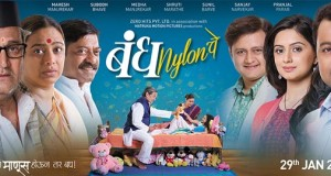 'Bandh Nylonche' Trailer reminds the audience of Family and relationships