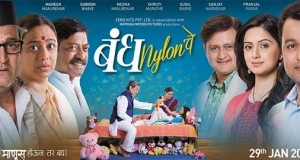 Marathi movie 'Bandh Nylon Che' Motion Poster Out Now!