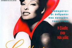 Linda-Evangelista-Diva-Cover