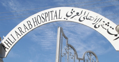 """The mission of the Ahli Arab Hospital is """"to glorify God and bear witness to His love as manifested i Jesus Christ"""" - in Gaza."""