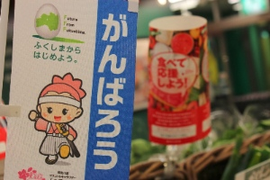 Local businesses started a 'Future from Fukushima' movement to encourage economic recovery.