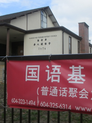 Vancouver Chinese Baptist Church has been a positive presence in south Vancouver for more than 45 years.