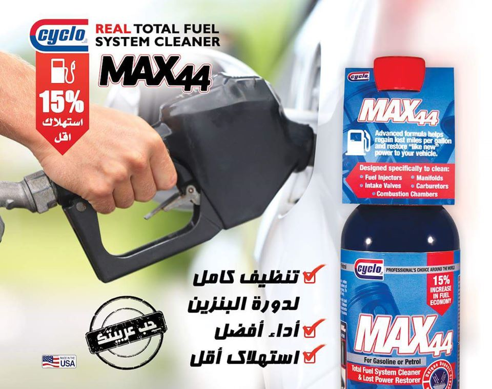 Max44 Total Fuel System Cleaner (gasoline/petrol)