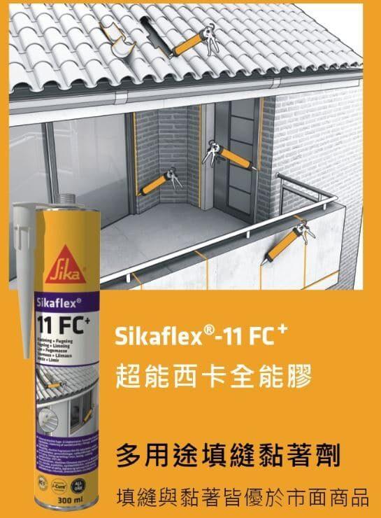 Sikaflex-11 FC超能西卡全能膠_旭碁有限公司