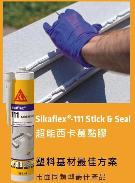 Sikaflex-111超能西卡萬黏膠_旭碁有限公司