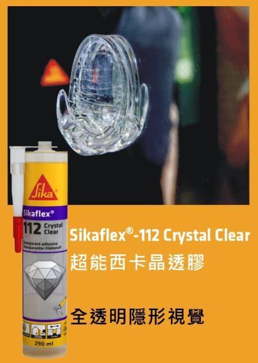 Sikaflex-112超能西卡晶透膠_旭碁有限公司