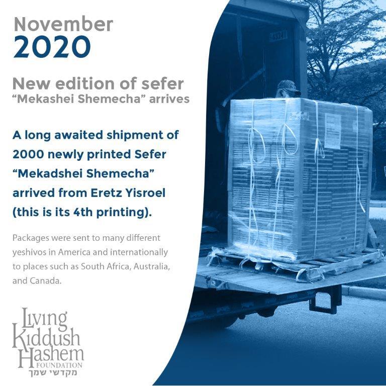 2020 October New Sefer
