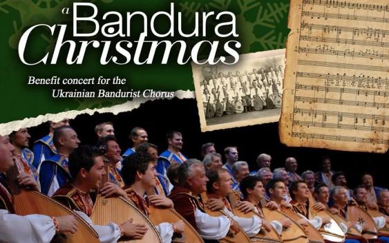 Бандура—Різдво