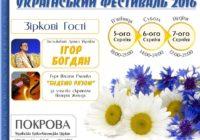 Український Фестиваль 2016 в нашій парафіїї