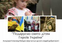Подаруємо св'ято дітям Героїв України