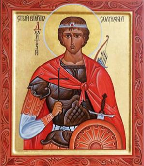 8 листопада церква вшановує святого і славного великомученика Димитрія Мироточця