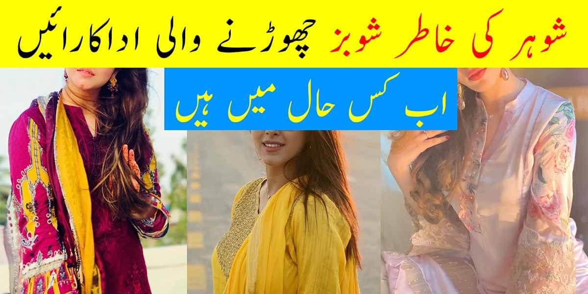 Pakistani Actresses Who Left Showbiz