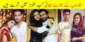 Pakistani Celebrities Brothers and sister