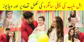 Aiman Khan Daughter Amal Birthday