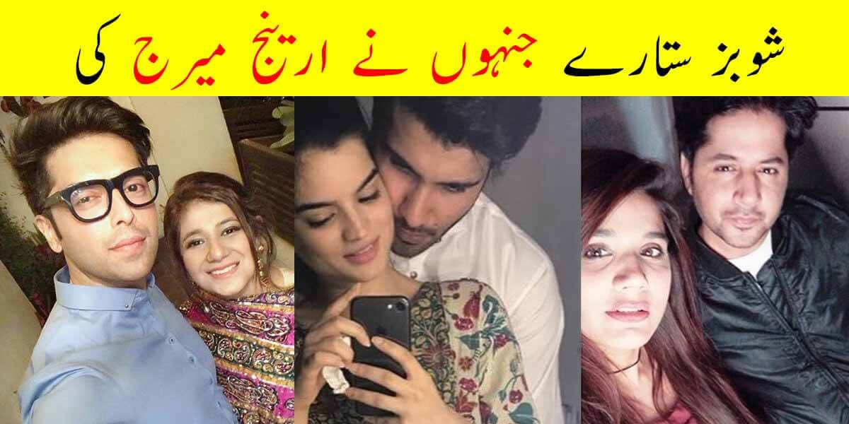 Pakistani Celebrities Arranged Marriage