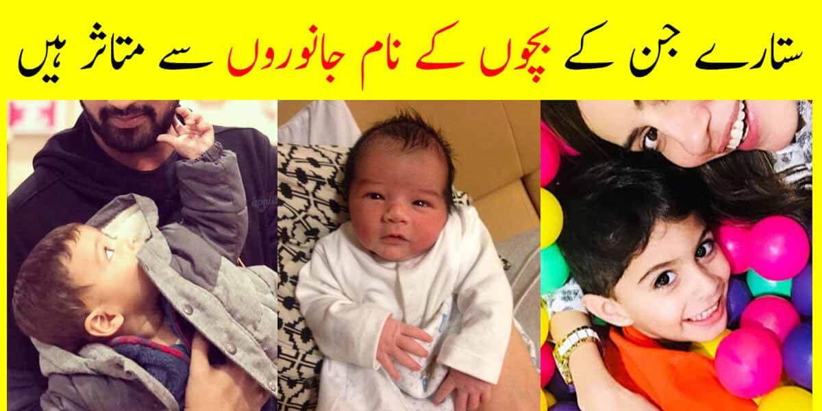 Pakistani Celebrity Baby Names Meaning
