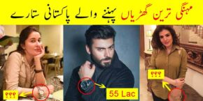 Pakistani Celebrities Who Love Expensive Watches